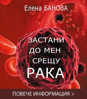 """Излезе от печат книгата на Елена Банова """"ЗАСТАНИ ДО МЕН СРЕЩУ РАКА"""""""